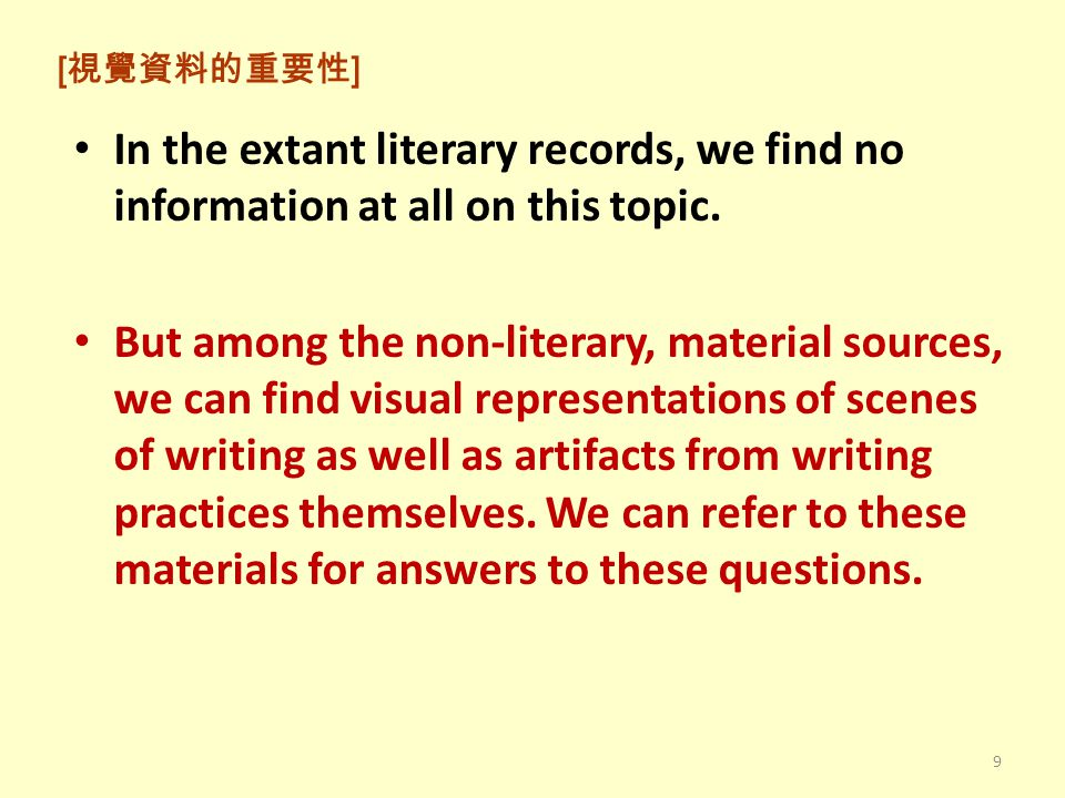 [視覺資料的重要性] In the extant literary records, we find no information at all on this topic.